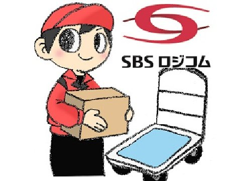 SBSロジコム株式会社 野田吉春物流センター支店